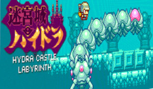 Hydra Castle Labyrinth: Enhanced port released for Amiga